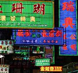 hongkong-neon-reklame-china.jpg